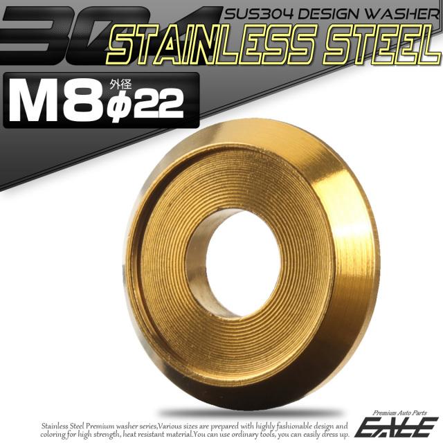 SUS304 M8 デザインワッシャー 外径22mm ボルト座面枠付 フジツボ型 ステンレス製 ゴールド TF0018