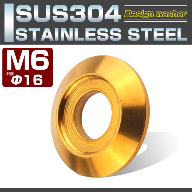 【ネコポス可】 M6 ボルト座面枠付 ワッシャー 外径16mm フジツボ ボルトカラー SUS304ステンレス製 デザインワッシャー ゴールド TF0019