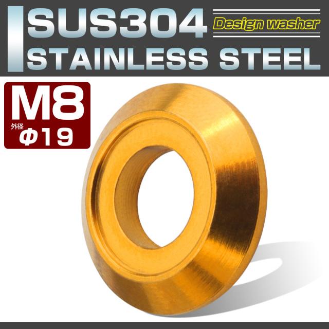 【ネコポス可】 M8 ボルト座面枠付 ワッシャー 外径19mm フジツボ ボルトカラー SUS304ステンレス製 デザインワッシャー ゴールド TF0020
