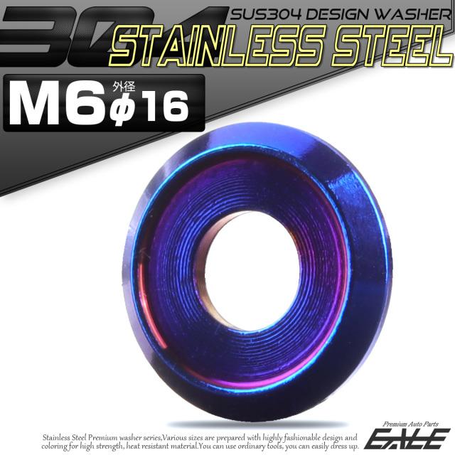 SUS304ステンレス M6フジツボタイプワッシャー 平ワッシャー 焼チタンカラー TF0021