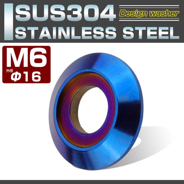 【ネコポス可】 M6 ボルト座面枠付 ワッシャー 外径16mm フジツボ ボルトカラー SUS304ステンレス製 デザインワッシャー 焼きチタン ブルー TF0023