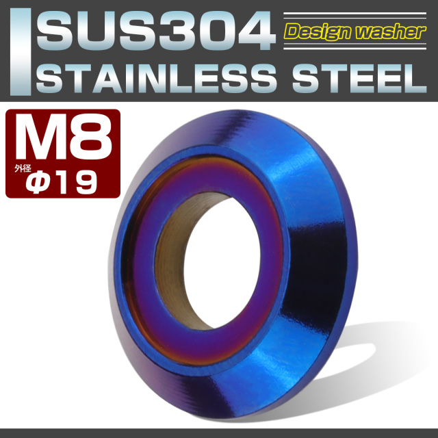 【ネコポス可】 M8 ボルト座面枠付 ワッシャー 外径19mm フジツボ ボルトカラー SUS304ステンレス製 デザインワッシャー 焼きチタン ブルー TF0024