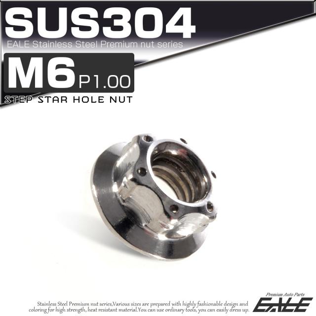 SUS304ステンレス M6 P=1.00 ステップ スターホール ナット 六角 フランジ付 シルバー TF0037