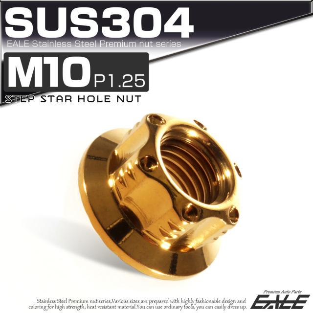 【ネコポス可】 SUS304ステンレス M10 P=1.25 ステップ スターホール ナット 六角 フランジ付 ゴールド TF0044
