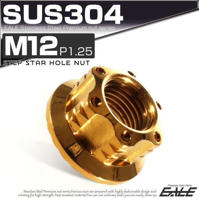 SUS304ステンレス M12 P=1.25 ステップ スターホール ナット 六角 フランジ付 ゴールド TF0045