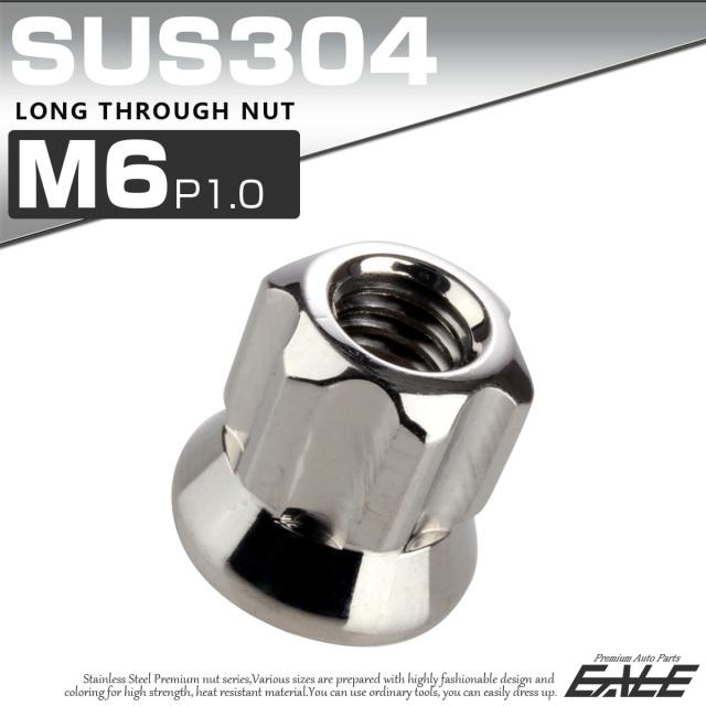 【ネコポス可】 ロング貫通ナット M6 P=1.0 シルバー SUS304 ステンレス フランジ付 六角ナット 切削カスタムヘッド TF0052