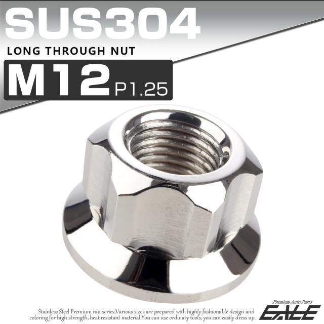 ロング貫通ナット M12 P=1.25 シルバー SUS304 ステンレス フランジ付 六角ナット 切削カスタムヘッド TF0055