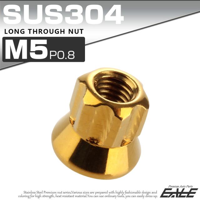 【ネコポス可】 ロング貫通ナット M5 P=0.8 ゴールド SUS304 ステンレス フランジ付 六角ナット 切削カスタムヘッド TF0057