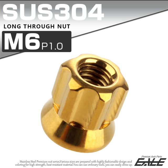 【ネコポス可】 ロング貫通ナット M6 P=1.0 ゴールド SUS304 ステンレス フランジ付 六角ナット 切削カスタムヘッド TF0058