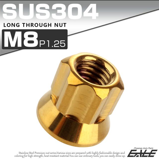 ロング貫通ナット M8 P=1.25 ゴールド SUS304 ステンレス フランジ付 六角ナット 切削カスタムヘッド TF0059