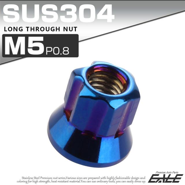 【ネコポス可】 ロング貫通ナット M5 P=0.8 焼きチタン色 SUS304 ステンレス フランジ付 六角ナット 切削カスタムヘッド TF0063