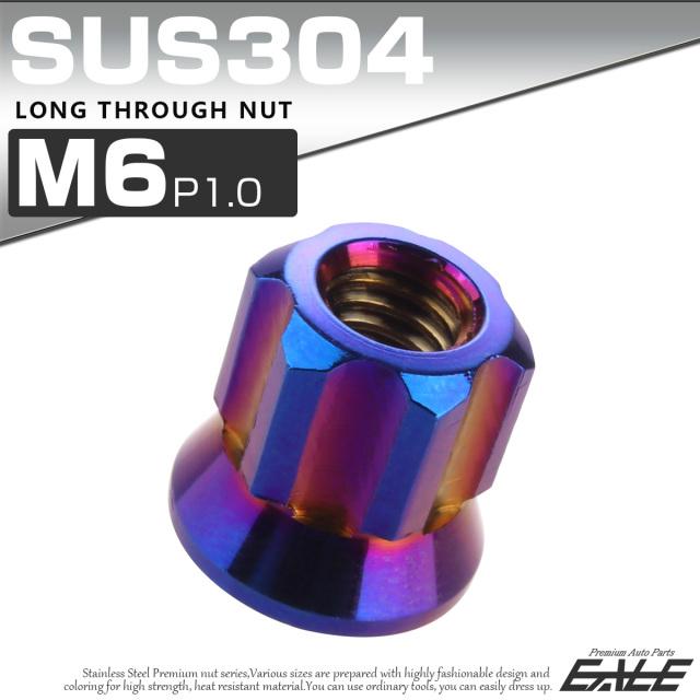 【ネコポス可】 ロング貫通ナット M6 P=1.0 焼きチタン色 SUS304 ステンレス フランジ付 六角ナット 切削カスタムヘッド TF0064