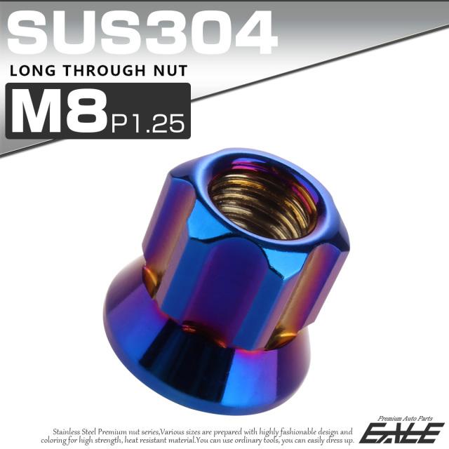 ロング貫通ナット M8 P=1.25 焼きチタン色 SUS304 ステンレス フランジ付 六角ナット 切削カスタムヘッド TF0065