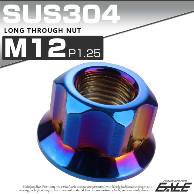 ロング貫通ナット M12 P=1.25 焼きチタン色 SUS304 ステンレス フランジ付 六角ナット 切削カスタムヘッド TF0067