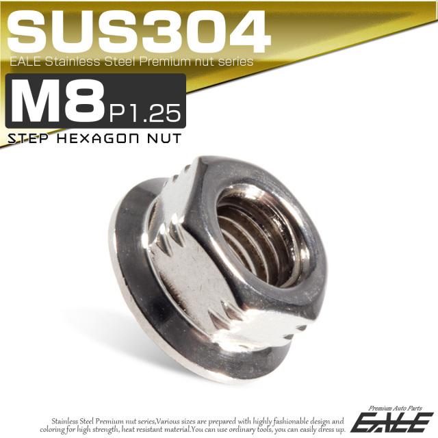 SUS304ステンレス M8 P=1.25 ステップナット 六角ナット フランジ付 シルバー TF0071