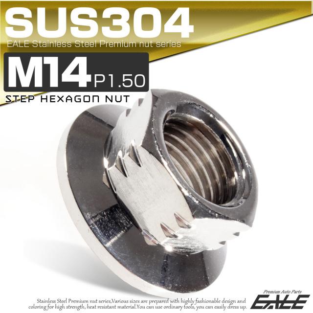 SUS304ステンレス M14 P=1.50 ステップナット 六角ナット フランジ付 シルバー TF0074