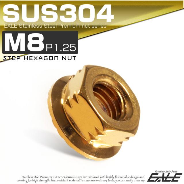 【ネコポス可】 SUS304ステンレス M8 P=1.25 ステップナット 六角ナット フランジ付 ゴールド TF0077