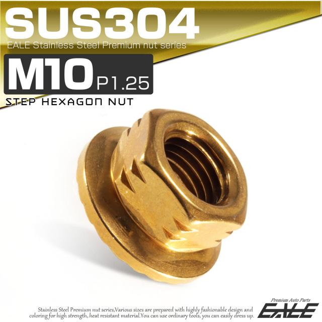 SUS304ステンレス M10ステップナット P=1.25 フランジ付六角ナット ゴールド TF0078