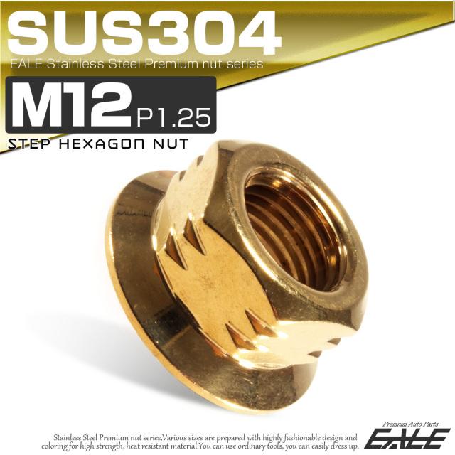 SUS304ステンレス M12ステップナット P=1.25 フランジ付六角ナット ゴールド TF0079