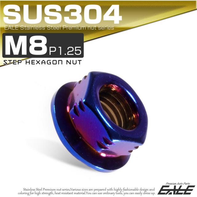 SUS304ステンレス M8ステップナット P=1.25 フランジ付六角ナット 焼チタンカラー TF0083