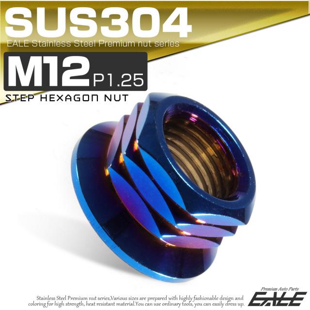 SUS304ステンレス M12ステップナット P=1.25 フランジ付六角ナット 焼チタンカラー TF0085