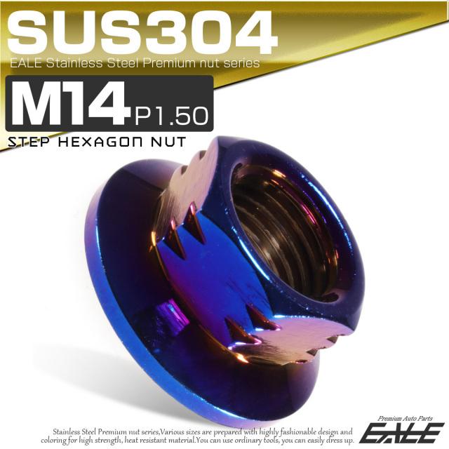 SUS304ステンレス M14 P=1.50 ステップナット 六角ナット フランジ付 チタン TF0086