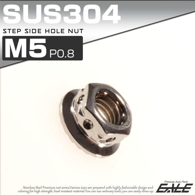 SUS304ステンレス M5 ステップサイドホールナット P=0.8 フランジ付六角ナット シルバー TF0087