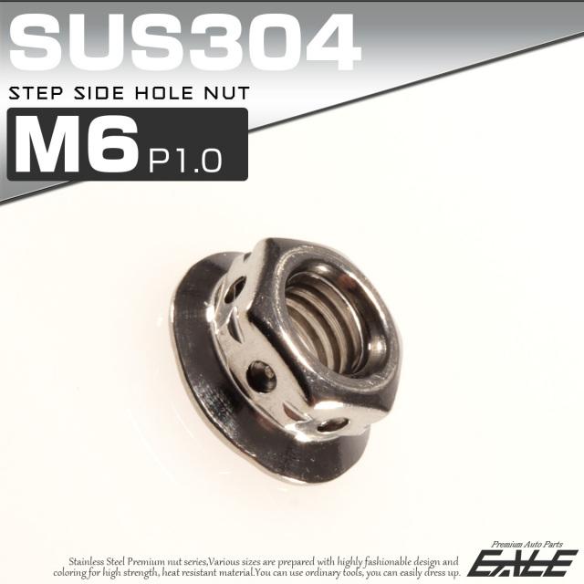 【ネコポス可】 SUS304ステンレス M6 ステップサイドホールナット P=1.0 フランジ付六角ナット シルバー TF0088
