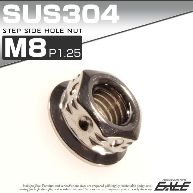 SUS304ステンレス M8 ステップサイドホールナット P=1.25 フランジ付六角ナット シルバー TF0089