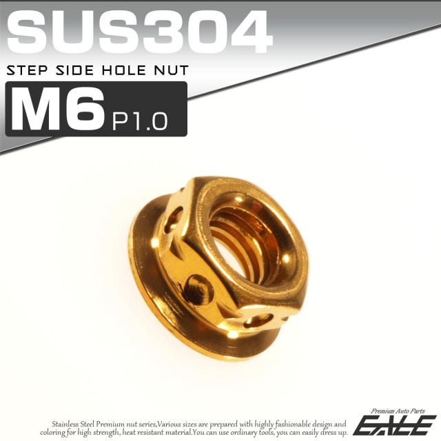 【ネコポス可】 SUS304ステンレス M6 ステップサイドホールナット P=1.0 フランジ付六角ナット ゴールド TF0093