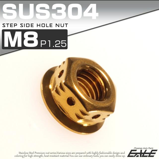 SUSステンレス M8 ステップサイドホールナット P=1.25 フランジ付六角ナット ゴールド TF0094