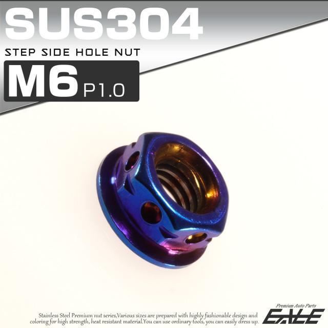 【ネコポス可】 SUS304ステンレス M6 ステップサイドホールナット P=1.0 フランジ付六角ナット 焼チタンカラー TF0098