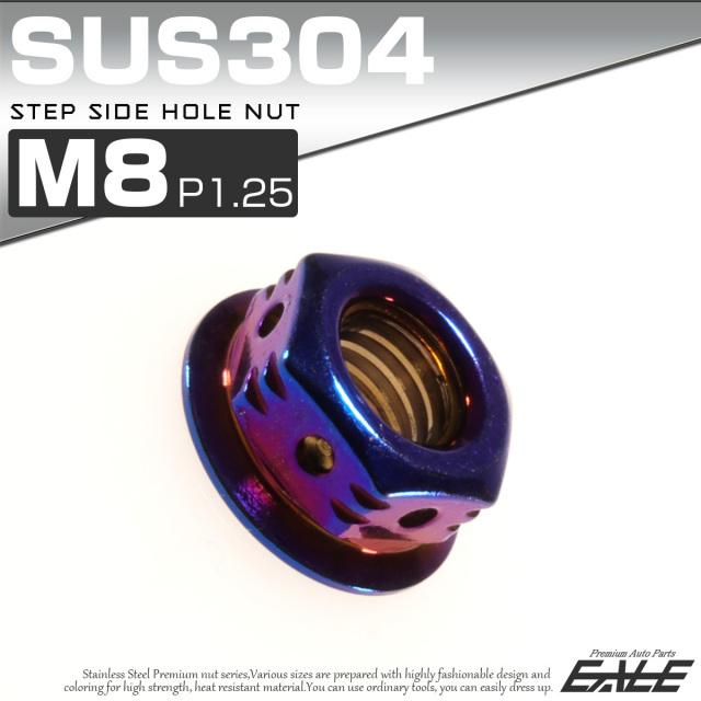 SUSステンレス M8 ステップサイドホールナット P=1.25 フランジ付六角ナット 焼チタンカラー TF0099