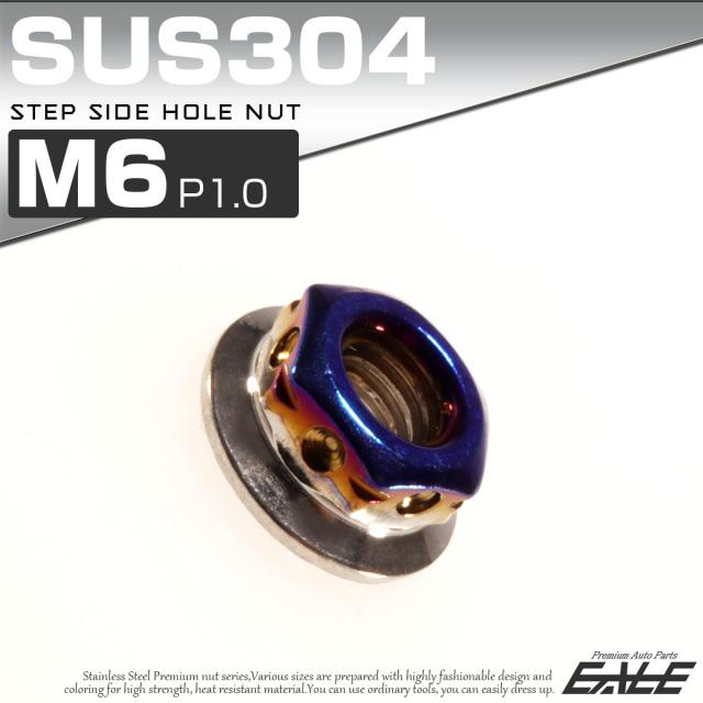 SUSステンレス M6ステップサイドホールナット P=1.00 フランジ付六角ナット シルバー&焼チタンカラー TF0113