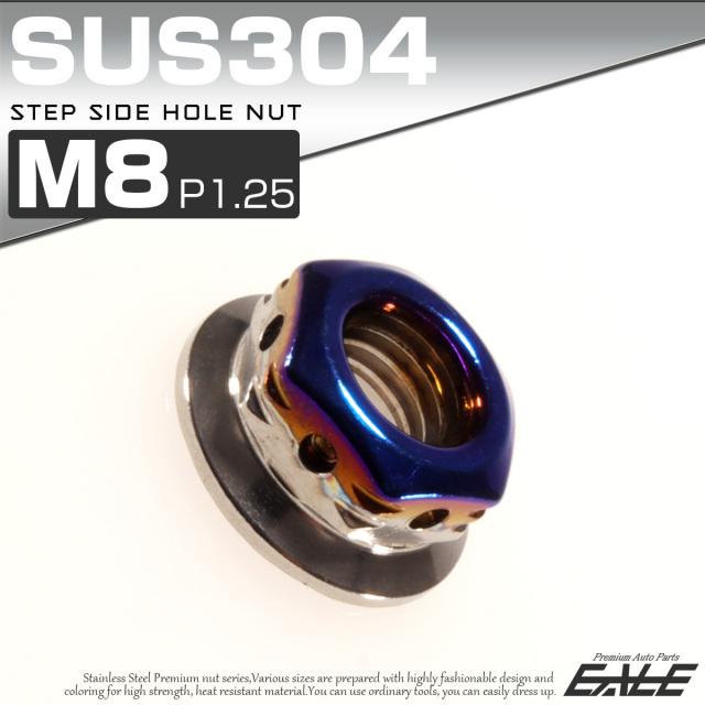 SUS304ステンレス M8ステップサイドホールナット P=1.25 フランジ付六角ナット シルバー&ブルー TF0114