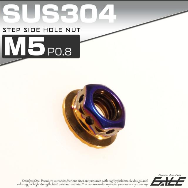 SUS304ステンレス M5ステップサイドホールナット P=0.8 フランジ付六角ナット ゴールド&ブルー TF0117