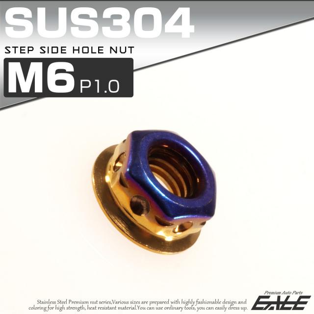 【ネコポス可】 SUS304ステンレス M6ステップサイドホールナット P=1.00 フランジ付六角ナット ゴールド&ブルー TF0118