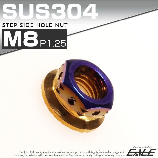 SUS304ステンレス M8ステップサイドホールナット P=1.25 フランジ付六角ナット ゴールド&ブルー TF0119