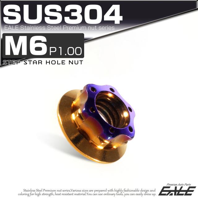 SUS304ステンレス M6 P=1.00 ステップ スターホール ナット 六角 フランジ付 ゴールド&ブルー TF0128