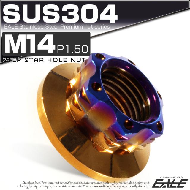 SUS304ステンレス M14 P=1.50 ステップ スターホール ナット 六角 フランジ付 ゴールド&ブルー TF0135