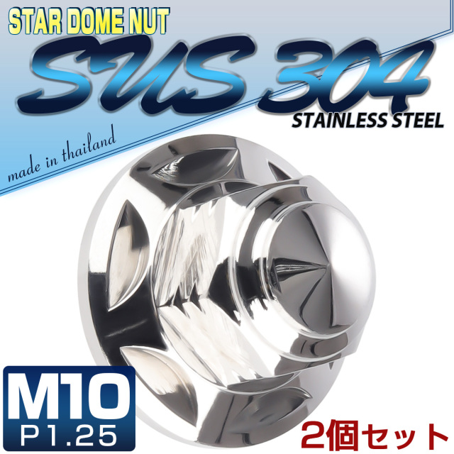 SUSステンレス M10スタードームナット 2個セット P=1.25 フランジ付六角袋ナット シルバー TF0157