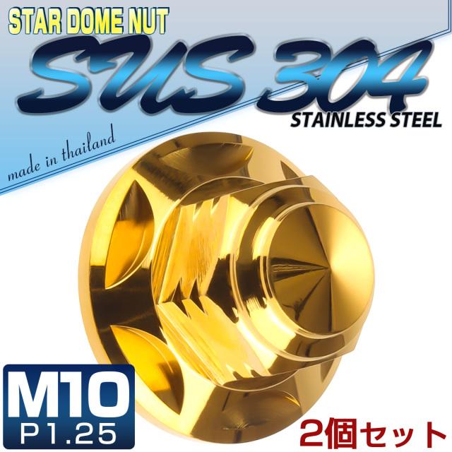 【ネコポス可】 SUSステンレス M10スタードームナット 2個セット P=1.25 フランジ付六角袋ナット ゴールド TF0158