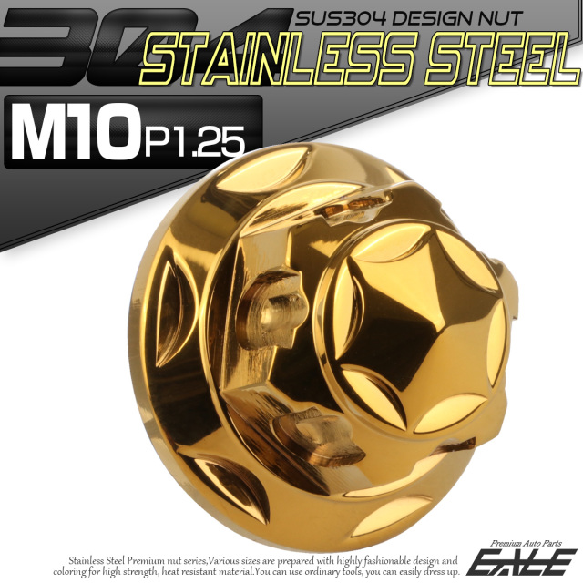 リアショック 取り付けナット M10 P1.25 ゴールド SUS304 ステンレス 六角袋ナット フランジナット リアサス 固定ネジ TF0161