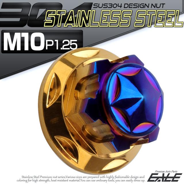 【ネコポス可】 リアショック 取り付けナット M10 P1.25 ゴールド&ブルー SUS304 ステンレス 六角袋ナット フランジナット リアサス 固定ネジ 2個セット TF0164