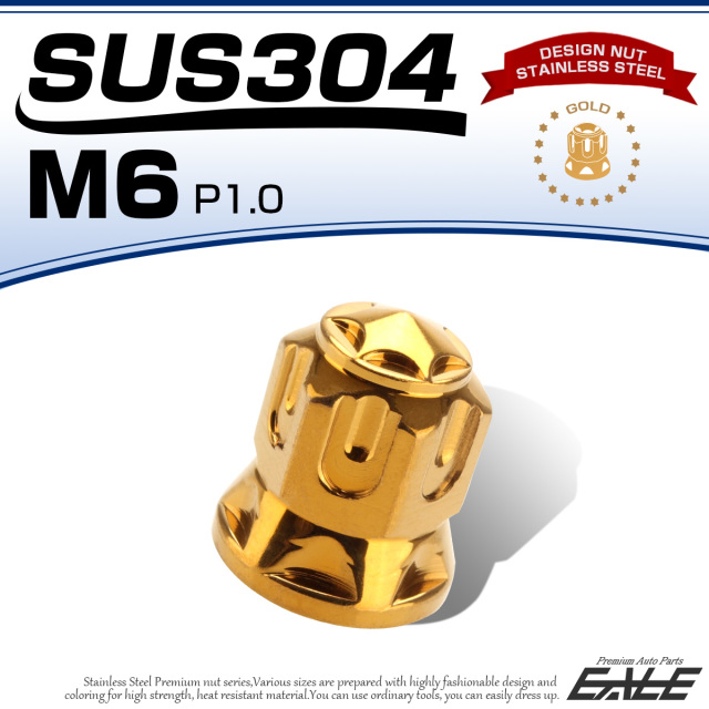 【ネコポス可】 ドームナット スター M6 P1.0 SUS304 ステンレス 袋ナット フランジ 六角ナット ゴールド TF0167