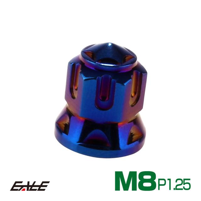 【ネコポス可】 ドームナット スター M8 P1.25 SUS304 ステンレス 袋ナット フランジ 六角ナット 焼きチタン TF0170