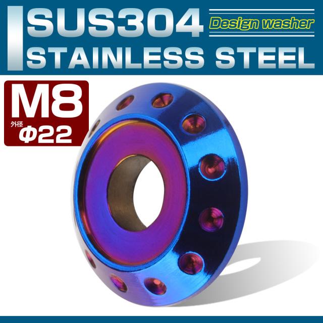【ネコポス可】 M8 ボルト座面枠付 ワッシャー 外径22mm ホール加工 ボルトリング SUS304ステンレス製 フジツボ デザインワッシャー 焼きチタン TF0176