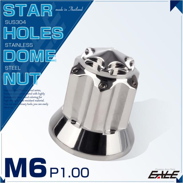【ネコポス可】 ドームナット M6 P=1.00 スターホールヘッド フランジ 袋ナット SUS304 ステンレス 六角ナット シルバー TF0177