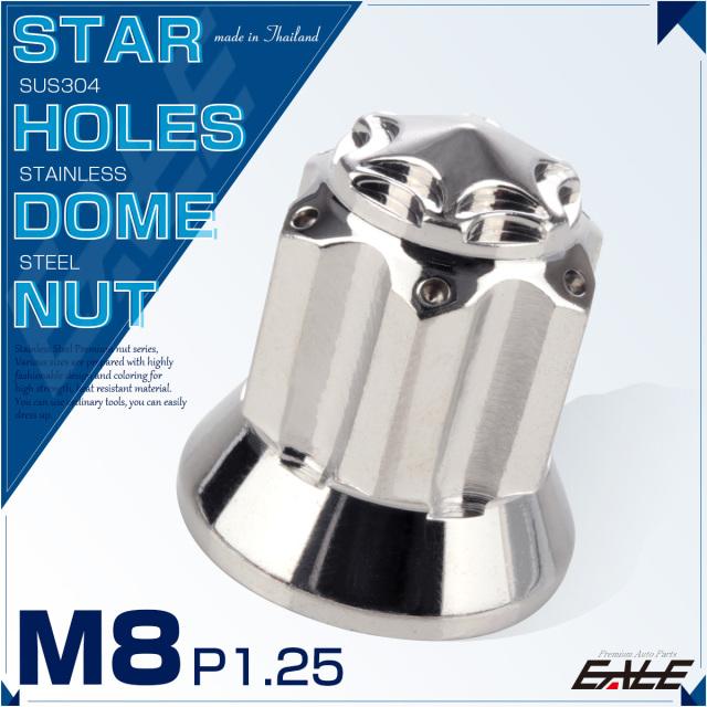 【ネコポス可】 ドームナット M8 P=1.25 スターホールヘッド フランジ 袋ナット SUS304 ステンレス 六角ナット シルバー TF0178