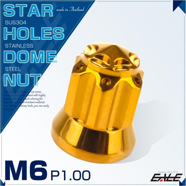 【ネコポス可】 ドームナット M6 P=1.00 スターホールヘッド フランジ 袋ナット SUS304 ステンレス 六角ナット ゴールド TF0179
